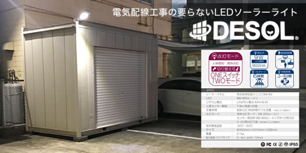 電気配線工事の要らないLEDソーラーライト「DESOL」の取り扱いを始めました。